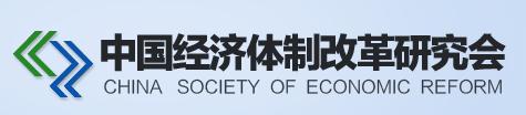 中国经济体制改革研究会