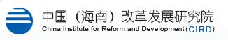 中国(海南)改革发展研究院