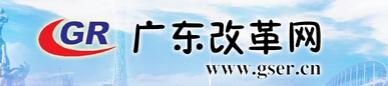 广东经济体制改革研究会