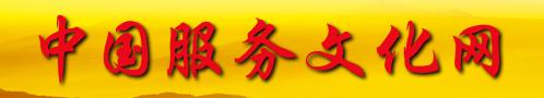 中国服务文化网